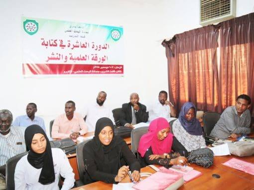The Training Session of Research Deanship at University of Bahri