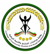 كلية دراسات المجتمع و التنمية الريفية