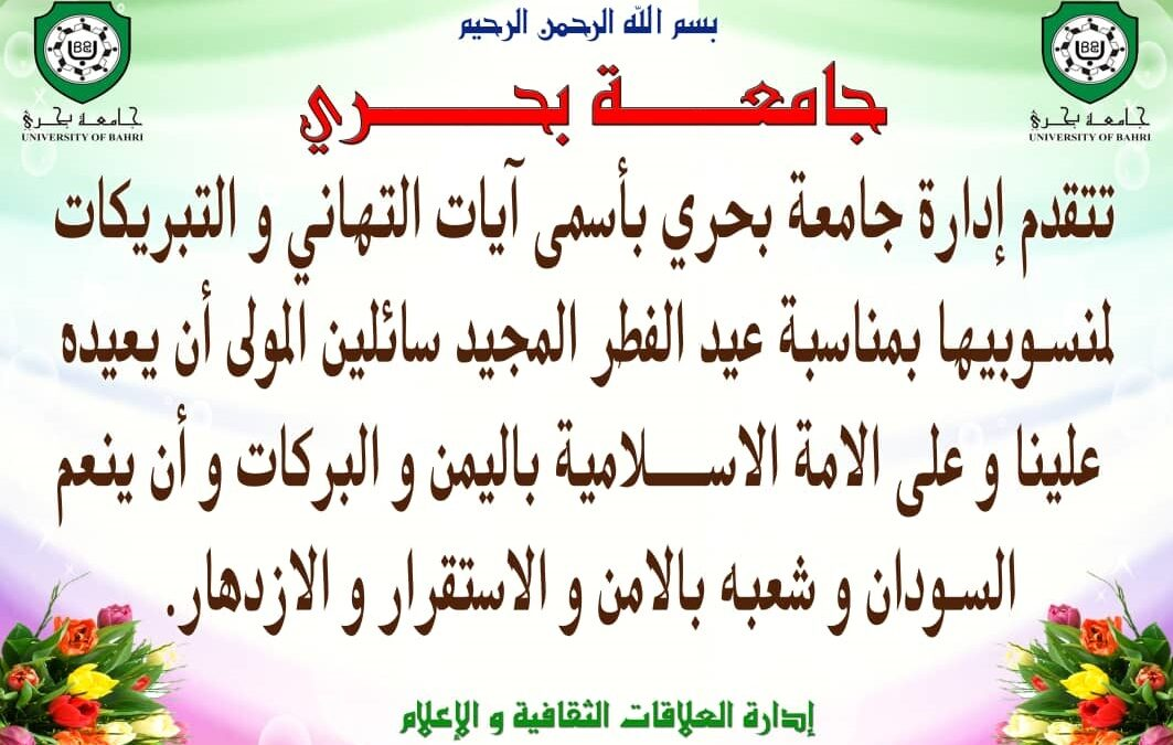 Congratulations and blessings of the occasion of Eid Al Fitr
